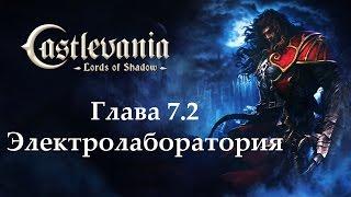 Castlevania - Lords of Shadow. Глава 7.2 - Электролаборатория(Мой профиль в Steam - http://goo.gl/AnBn11 Кураторство в Steam - http://goo.gl/H4vymV Моя группа в VK - https://go..., 2016-07-13T18:30:00.000Z)