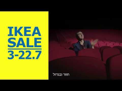 Ikea sale israel 2019