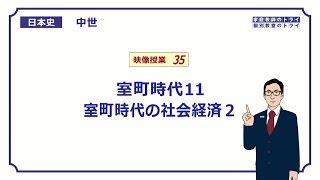 【日本史】 中世35 室町時代11 室町時代の社会経済2 (17分)