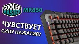Она чувствует силу нажатия! Cooler Master MK850