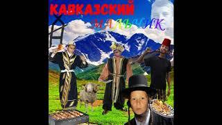 NO HOUSE feat. Максимирон - Кавказский мальчик (madmonq beatz prod.)