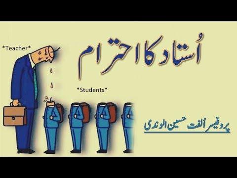 ustad ka ehtram shayari in urdu