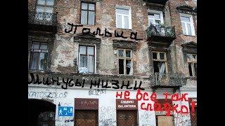 Минусы жизни в Польше. Какие минусы жизни в Польше?