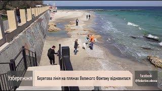 На обустройство пляжей Одессы выделили 2 млн грн: на что потратят