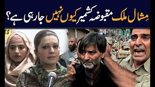 Mishal Malik speech - Why Mishal Malik is not going to Indian Occupied Kashmir - Yasin Malik in Jail