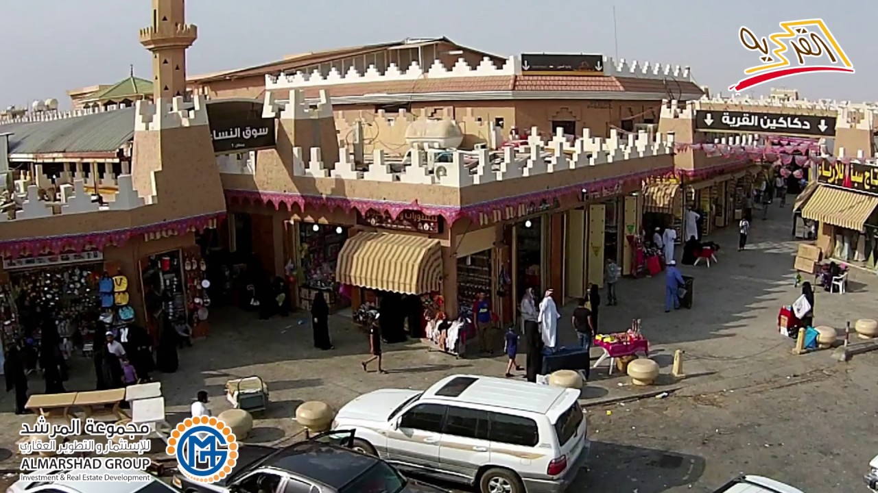 ed9482f460138 القرية الشعبية - الرياض - YouTube