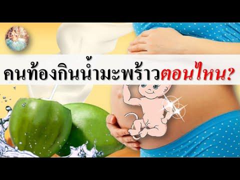 อาหารคนท้อง : คนท้องกินน้ำมะพร้าวตอนไหนดี? | ผลไม้สําหรับคนท้อง | คนท้อง Everything