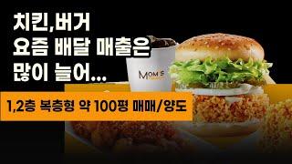 치킨, 버거, 배달 매출은 많이 늘어 복층형 100평 …