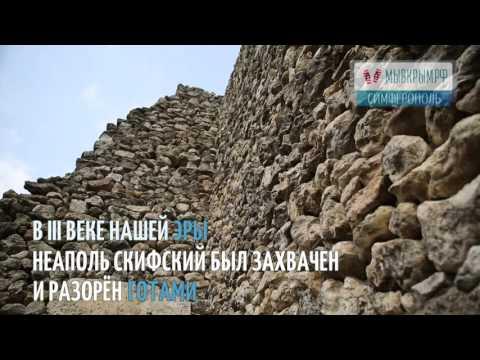 Неаполь Скифский: Симферополь, Крым