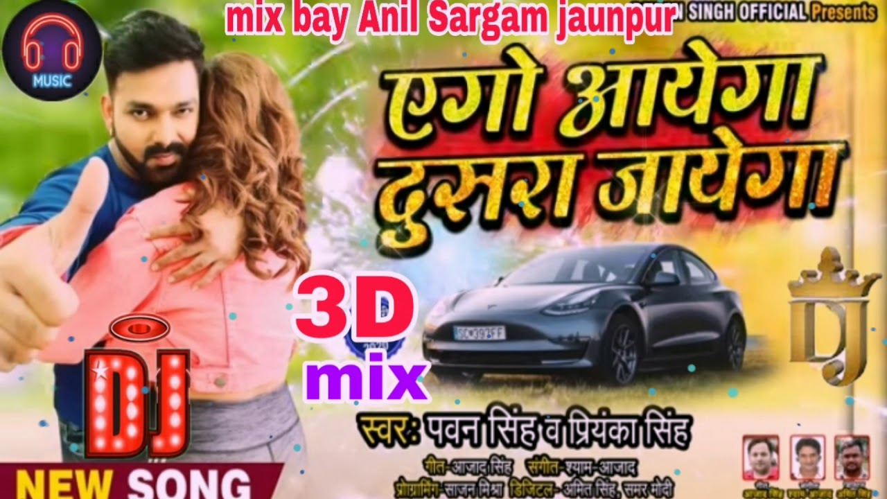 DJ remix new style 3D mix एगो आयेगा दुसरा जायेगा Pawan ...