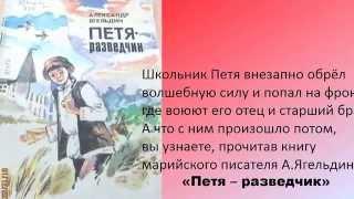 Книги о войне для детей   буктрейлер