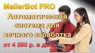 Обзор системы Mailerbot PRO - автоматическая система для заработка на массовых e-mail рассылках