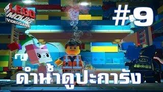 TG LEGO The Movie#9 ดำน้ำดูปะการัง