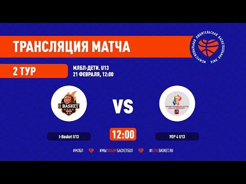 I-Basket U13 – УОР-4 U13. МЛБЛ-Дети U13. Тур 2. Сезон 2020/21