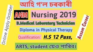 Anm Nursing Assam 2019 || Anm nursing online form fill up 2019 || Anm nursing online registration