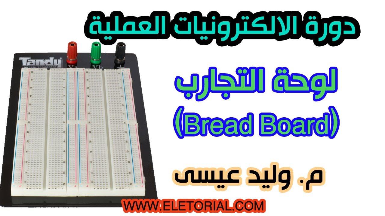 دورة الالكترونيات العملية :: 14- لوحة التجارب (BreadBoard)