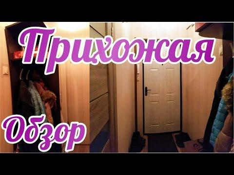 Мини гардеробная комната или раздевалка, супер интуиция или как одна ошибка исправила другую