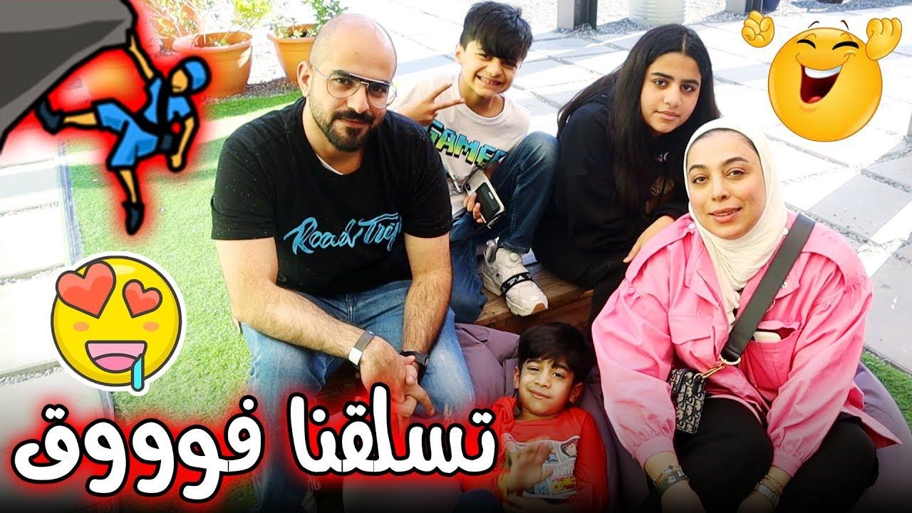 فلوق تسلقنا و جبنا العيد  - عائلة عدنان
