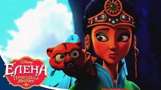 Елена Принцесса Авалора 3 сезон 20 серия Мультфильм Disney о принцессах и феях