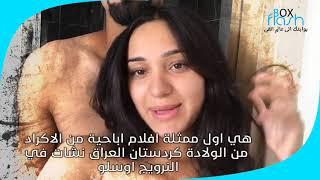 انا فخورة في تمثيل الافلام الاباحية -سايا كريم الكردية