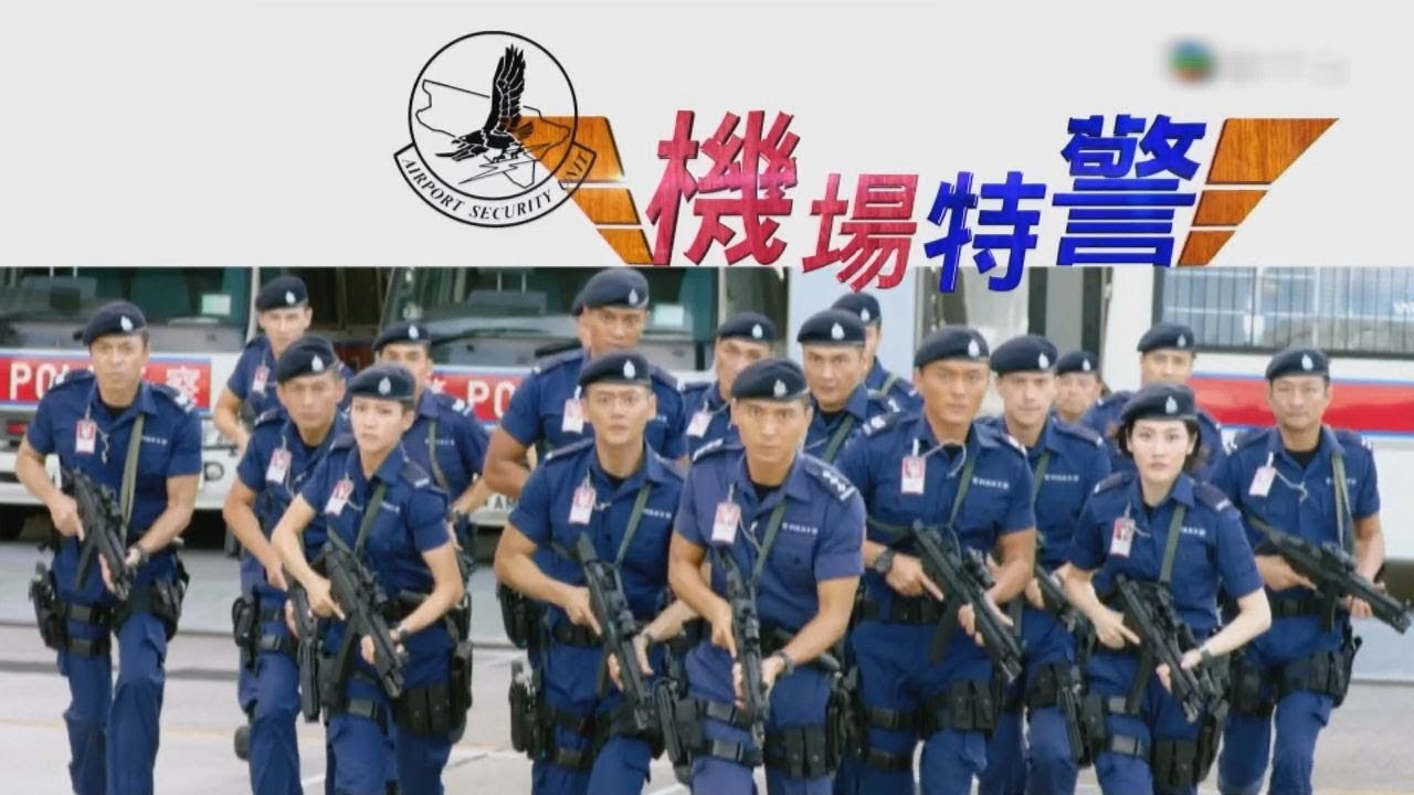 Image result for 機場特警 tvb