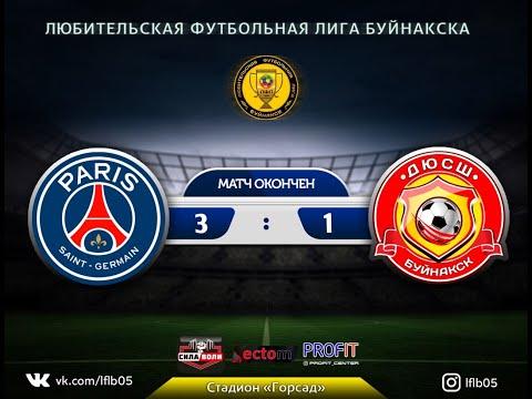 ПСЖ - Сотовик 1-й тур 6-го сезона ЛФЛ Буйнакск, 2-й тайм!
