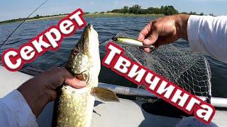 СЕКРЕТ ТВИЧИНГА ! Когда нужно ПРИМЕНЯТЬ РЫВКОВУЮ ПРОВОДКУ ВОБЛЕРА ! Рыбалка на щуку на спиннинг !