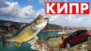 Рыбалка. На Кипр за Бассом. Ловля Басса на Кипре. Водохранилище Asprokremmos и Evretou.
