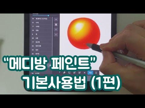 메디방 페인트 사용법 (1편) (메디방 강좌)