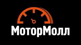 Мотор Молл - контрактные двигатели, кпп и запчасти б/у со склада в Москве!