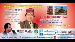 Jai Shri Guru Maniknath | Best Garhwali Bhakti Song – Virender Dangwal| Dyabton Ki Dhunyal