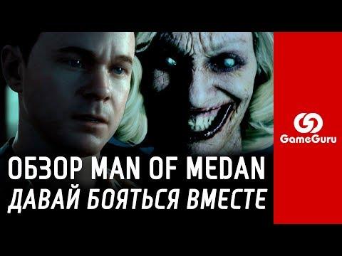 🔴 ОБЗОР MAN OF MEDAN / THE DARK PICTURES / ЛУЧШИЙ ХОРРОР ДЛЯ ДВОИХ #ОБЗОРGG
