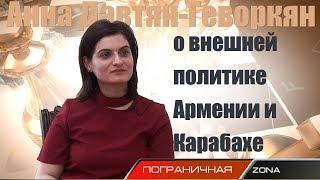 Анна Геворкян о внешней политике Армении и Карабахе. Пограничная ZONA автор Егор Куроптев