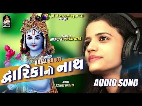 RAJAL BAROT - Dwarika No Nath (જય શ્રી કૃષ્ણ) | New Gujarati Song | FULL AUDIO | RDC Gujarati