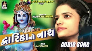 RAJAL BAROT Dwarika No Nath (જય શ્રી કૃષ્ણ) | New Gujarati Song | FULL AUDIO | RDC Gujarati