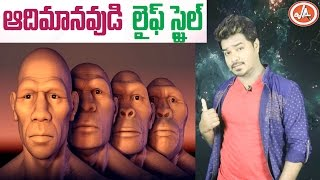 Early Human's Lifestyle | EARLY MAN Mystery Revealed In Telugu | Vikram Aditya Latest Videos | EP#53
