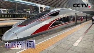 [中国新闻] 京雄城际铁路北京段今天起开始试运行 | CCTV中文国际