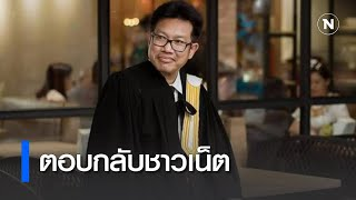 ทนายเดชาตอบชาวเน็ต หลังรับเป็นทนายให้