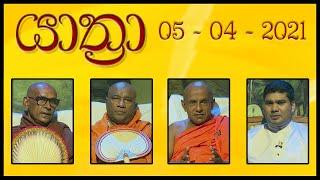 YATHRA - යාත්රා | 05 - 04 - 2021 | SIYATHA TV Thumbnail