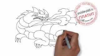Как легко нарисовать дракона(Как нарисовать дракона поэтапно простым карандашом за короткий промежуток времени. Видео рассказывает..., 2014-06-29T07:46:55.000Z)