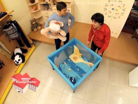 Как выбрать манеж для ребенка комаровский
