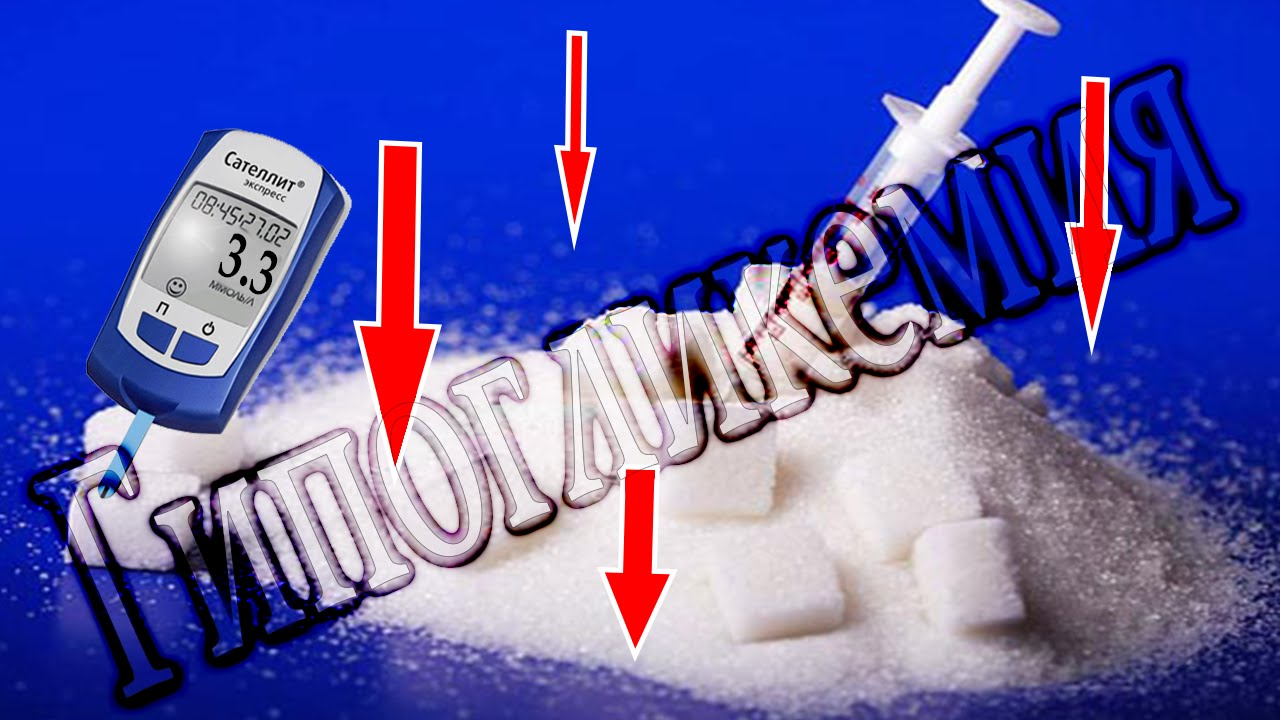 Диабет почему падает уровень сахара