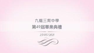 Publication Date: 2021-06-08 | Video Title: 九龍三育中學 第49屆畢業生中學生涯回顧