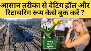 Waiting halls and Retiring Rooms Booking at Railway Stations   Detail Procedure   Indian Railways
