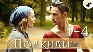"""ЭТА МЕЛОДРАМА ВЗОРВАЛА ИНТЕРНЕТ! """"Подкидыш"""" (1-4 серия) РУССКИЕ МЕЛОДРАМЫ 2020, СЕРИАЛЫ HD"""