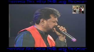 এন্ড্রু কিশোরের লাইভ কনসার্ট  প্রোগ্রাম ২০১৭   Singer Andrew Kishore Live Concert Program 2017