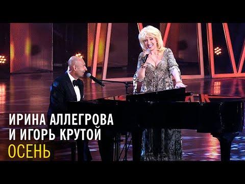 Ирина Аллегрова и Игорь Крутой - Осень