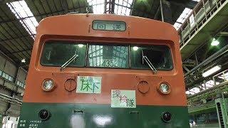 電車床下探検隊 クモヤ143-52 「JR長野 鉄道フェスタ」 JR長野総合車両センター 2019年10月5日