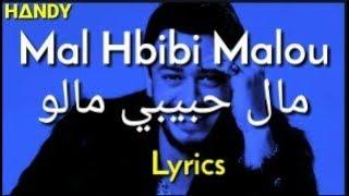 Saad Lamjarred - Mal Hbibi Malou (Lyrics Video)   Arabic Song   Visual Editz:- Handy Amit