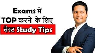 Study Tips for Exams in hindi 🏆 TOP करने के लिए Study Exam Tips for Students - Parikshit Jobanputra